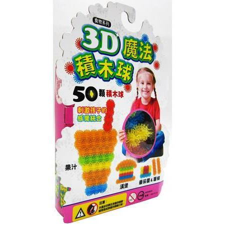 3D魔法積木球-50顆:食物