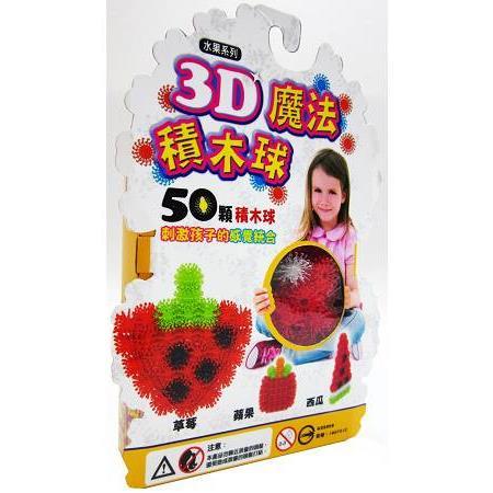 3D魔法積木球-50顆:水果
