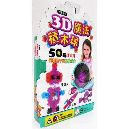 3D魔法積木球-50顆:宇宙