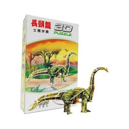3D立體拼圖:長頸龍