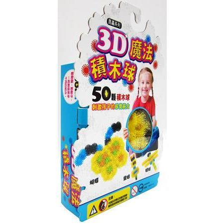 3D魔法積木球-50顆:昆蟲