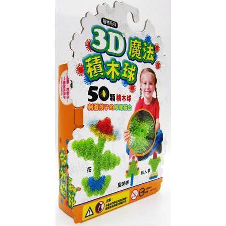 3D魔法積木球-50顆:植物