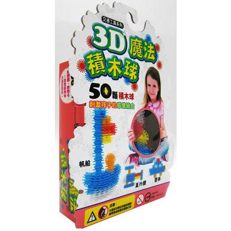 3D魔法積木球-50顆:交通