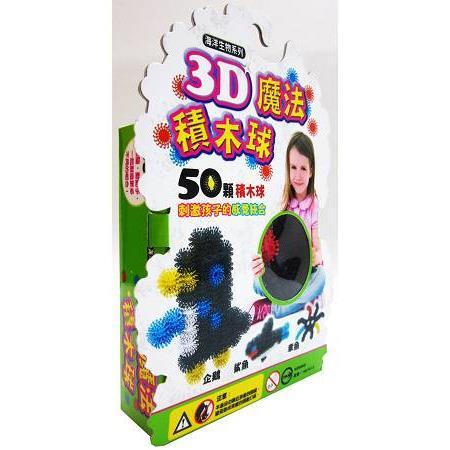 3D魔法積木球-50顆:海洋