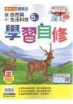 國小康軒新挑戰自然自修五下(105學年)