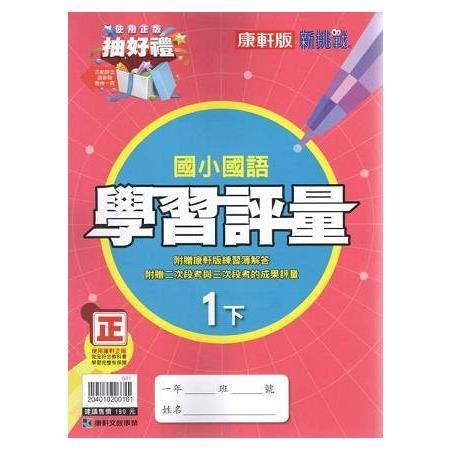 國小康軒新挑戰學習評量國語一下(105學年)