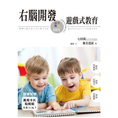 右腦開發遊戲式教育:培養全方位能力的益智教具DIY