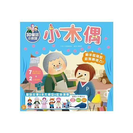 3D童話小劇場 小木偶:動手做模型X啟發創造力遊戲書(內附7款紙模型)