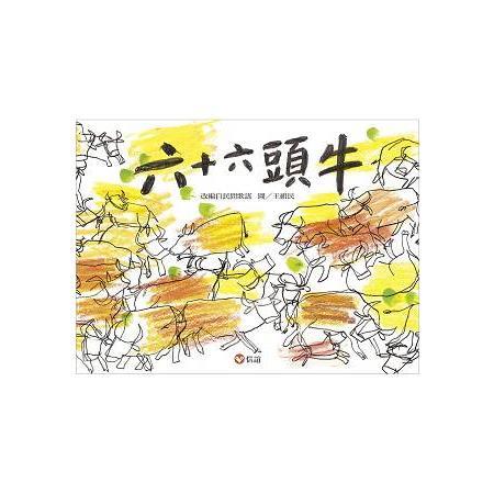 六十六頭牛 : 自民間歌謠改編