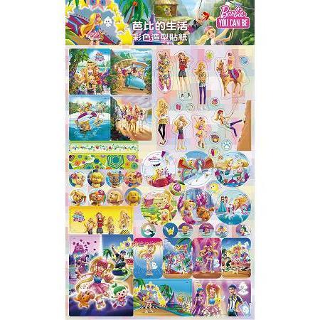 芭比的生活 彩色造型貼紙