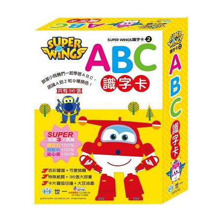 Super Wings:ABC识字卡