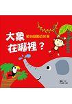 大象在哪裡?