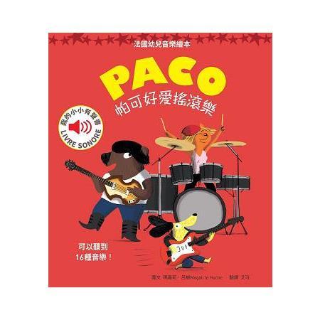 帕可好愛搖滾樂 = PACO