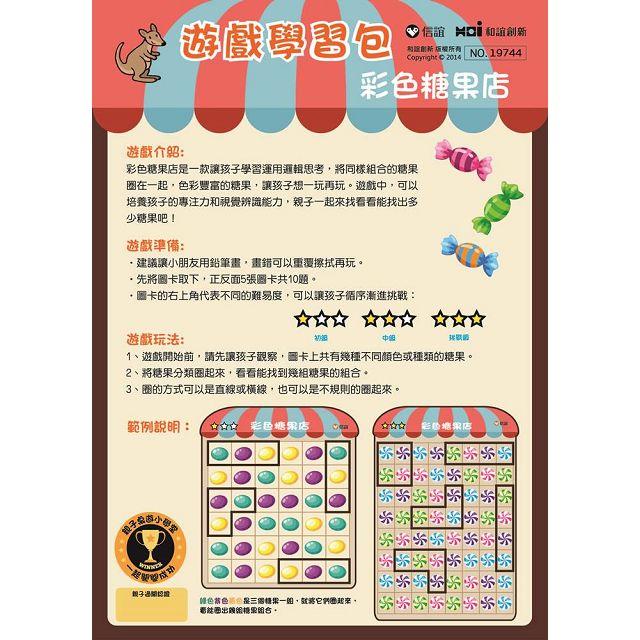 遊戲包-彩色糖果店