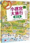 小迷宮大旅行:遊日本