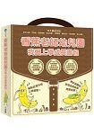 香蕉老師幼兒園:我愛上學成長書包(套組) (1~4完)
