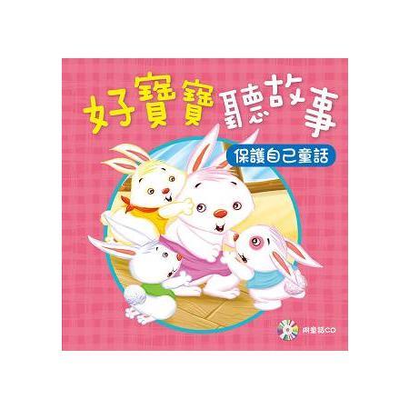 好寶寶聽故事:保護自己童話 附CD