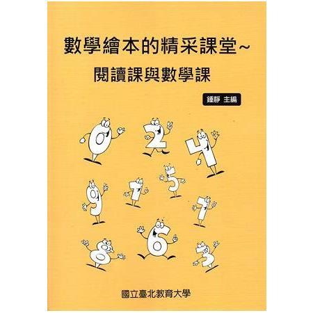 數學繪本的精采課堂 :  閱讀課與數學課 /