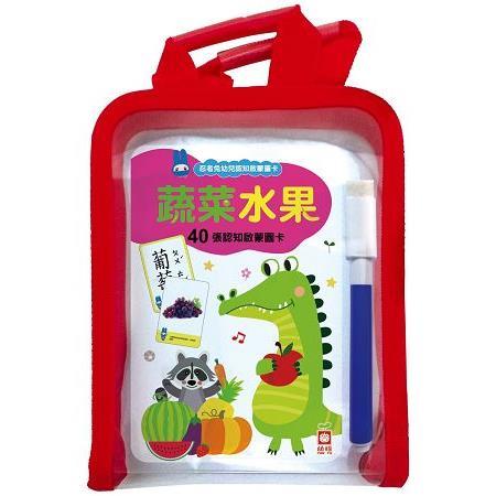 忍者兔幼兒認知啟蒙圖卡【蔬菜水果】(附收納袋和白板筆)