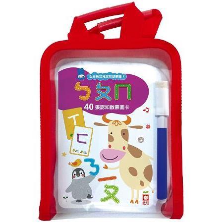 忍者兔幼兒認知啟蒙圖卡【ㄅㄆㄇ】(附收納袋和白板筆)