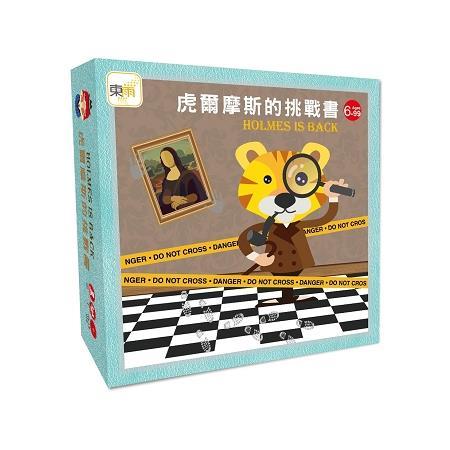 【益智教具】虎爾摩斯的挑戰書—棋盤遊戲