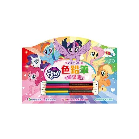 色鉛筆描塗畫 彩虹小馬