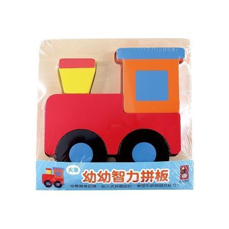 火車-幼幼智力拼板