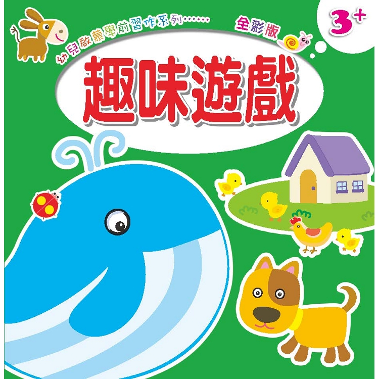 幼兒啟蒙學前習作系列:趣味遊戲.常識認知