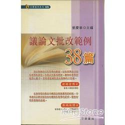 議論文批改範例38篇-中學寫作系列5