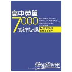 高中英單7000魔術記憶:從字首字根記憶