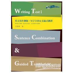 英文寫作測驗:句子合併&克漏式翻譯