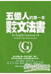 五億人的第一本國中英文文法書