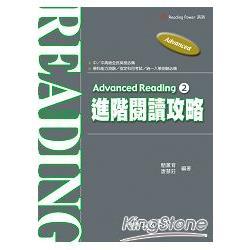 Advanced Reading 2︰進階閱讀攻略(附解析本)
