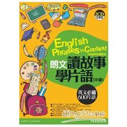 朗文讀故事學片語中級:英文必備600片語(2CD)價格