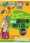 朗文讀故事學片語中級:英文必備600片語(2CD)