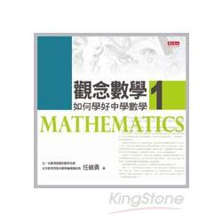 觀念數學1:如何學好中學數學