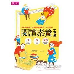 閱讀素養一本通 :  提升閱讀素養,掌握閱讀關鍵能力,一本就通! /