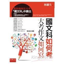國文科如何考、大考作文如何寫:教你如何在大考「國文科」中勝出