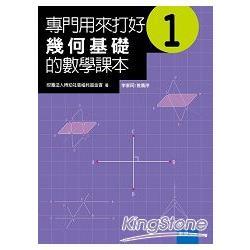 專門用來打好幾何基礎的數學課本