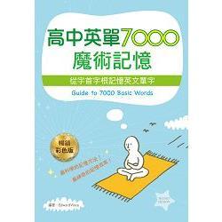 高中英單7000魔術記憶 : 從字首字根記憶英文單字 = Guide to 7000 basic words /