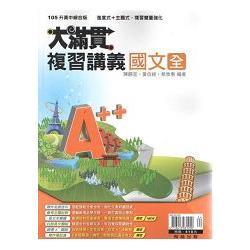 國中翰林大滿貫複習講義.國文(全)(105年)