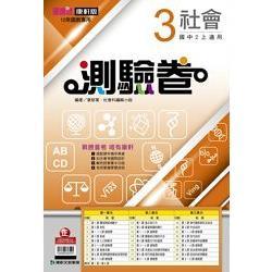 國中康軒新挑戰測驗卷社會二上(104學年)