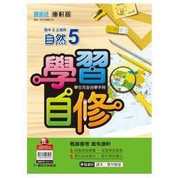 國中康軒新挑戰學習自修自然三上(104學年)