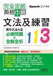 完全攻略 英檢中級文法及練習113 —高中文法大全(必勝問題+全解全析)(25K)