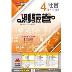 國中康軒新挑戰測驗卷社會二下(104學年)