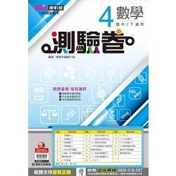 國中康軒新挑戰測驗卷數學二下(104學年)
