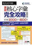 英語核心字彙完全攻略:選字範圍2000~4500最新修訂版