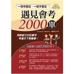 遇見會考2000單:一背字難忘.一輩子難忘:用群組方式記單字 考遍天下無敵難事!