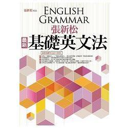 張新松最新基礎英文法