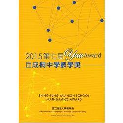 第七屆丘成桐中學數學獎2015